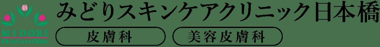 みどりスキンケアクリニック日本橋